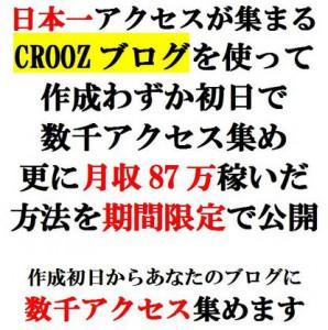 crooz
