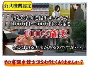 指定の書類を提出することで100万円~200万円のお金を