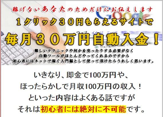 1クリック30円