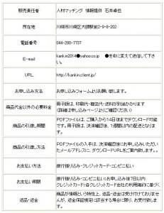 tokutei-231x300