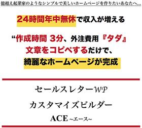 Ace~エース~■見込み客が離れない売上が上がる綺麗なHPを3分で作成出来る画期的なホームページ・ビルダー