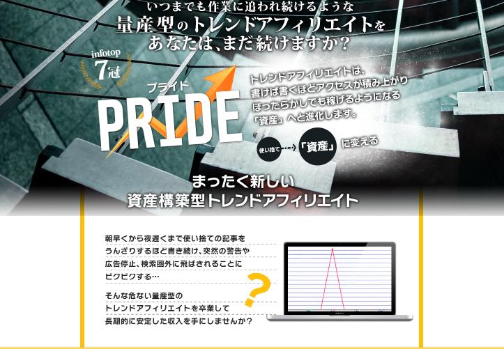 prideプライドアフィリエイト